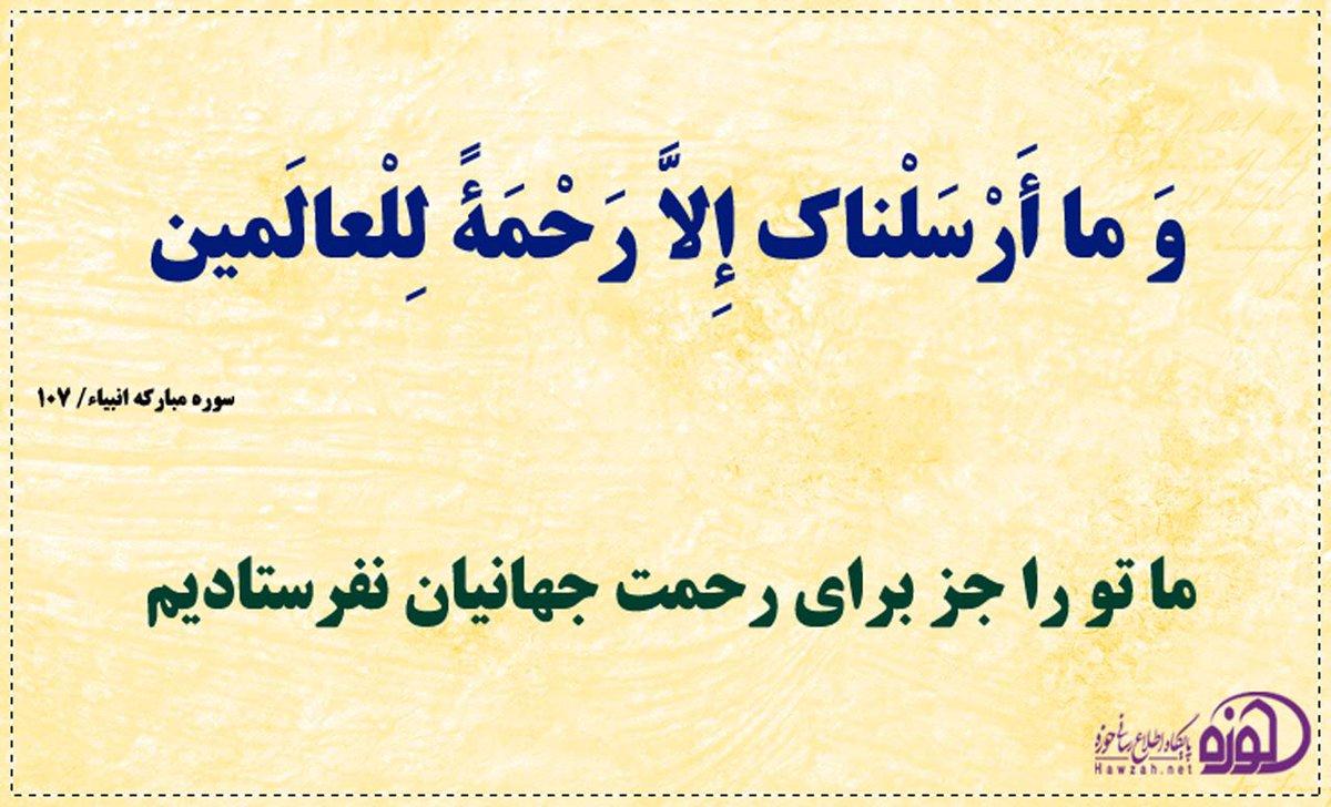مينه څه ده؟ د رسول الله (ص) او اصحابو کرامو مینه