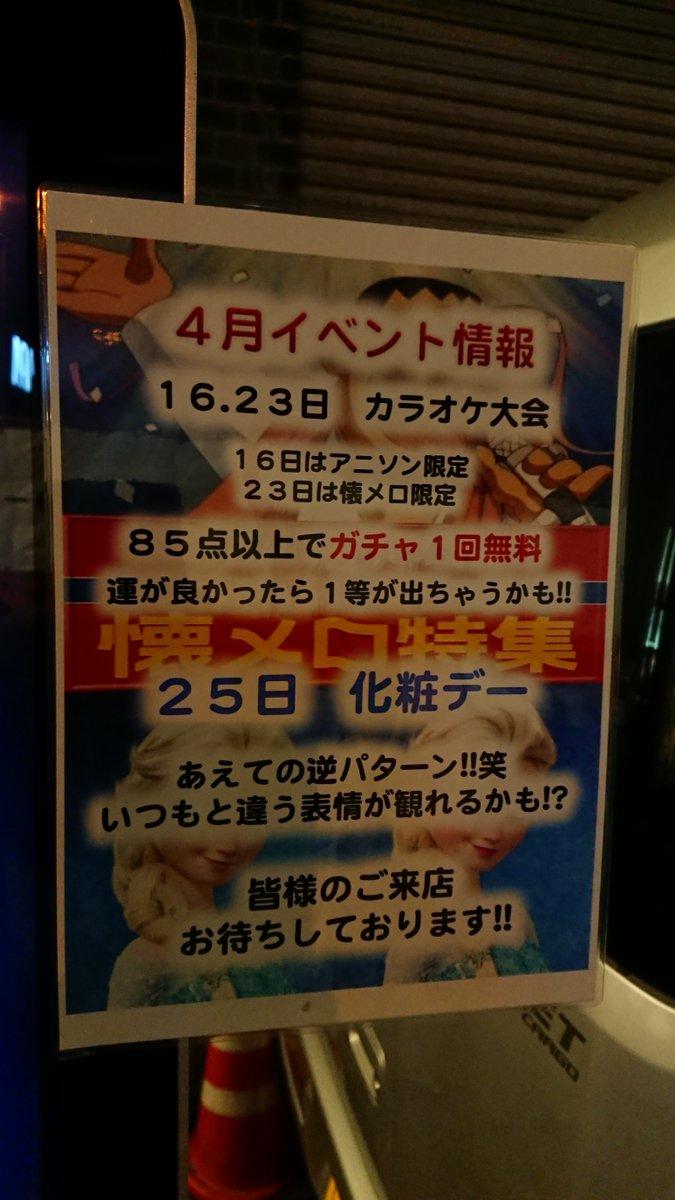 test ツイッターメディア - 昭和通りを越えた先の金子屋やニクソン付近に出来た すっぴんカフェ&バーにとっては化粧する日はイベントなのかwwwww #akiba https://t.co/RBbY3WKfMg