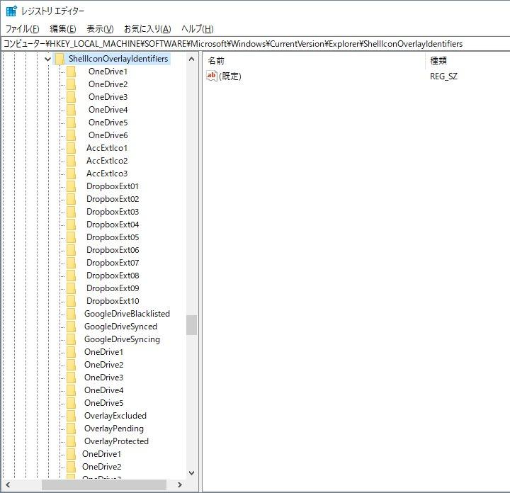 test ツイッターメディア - 本当だ。 HKLM\SOFTWARE\Microsoft\Windows\CurrentVersion\Explorer\ShellIconOverlayIdentifiers 以下はこれまで編集したことが無かったのですが、OneDriveが先頭にスペースを加えたレジストリキーを再作成して、複数回優先度を上回ろうとしてきた痕跡が。 https://t.co/HW4xV5FSQv
