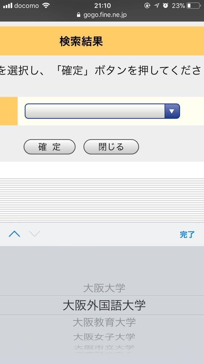 test ツイッターメディア - モレは阪大生ナリ~ https://t.co/hvlSfHhIUj
