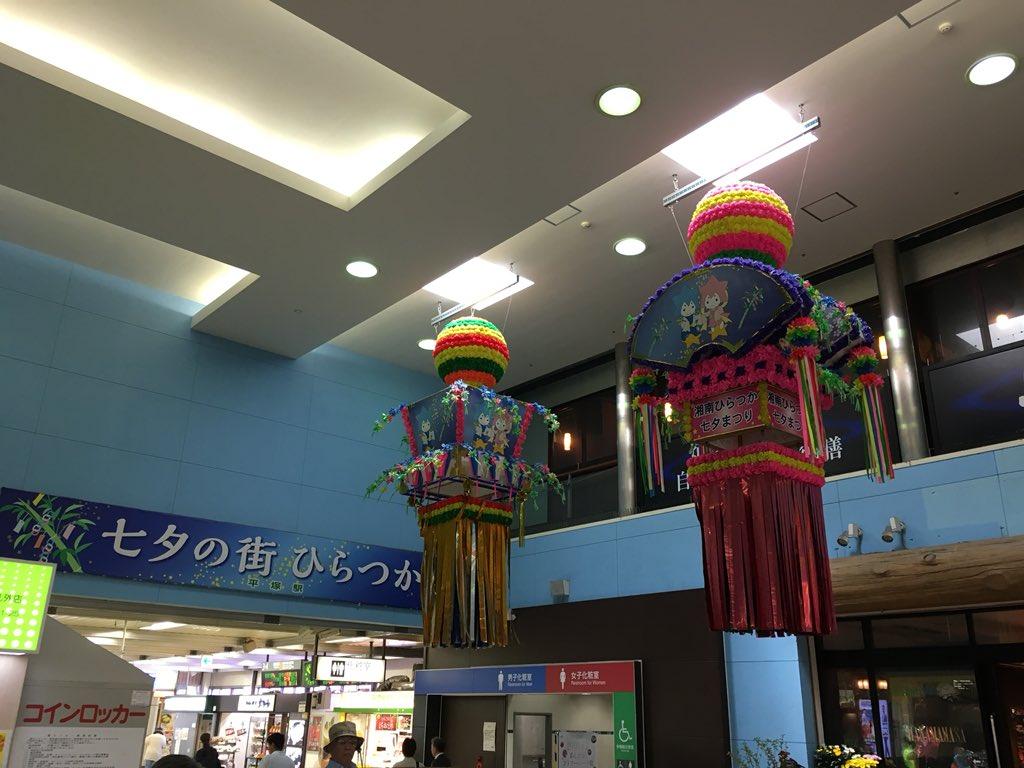 test ツイッターメディア - 平塚駅構内の七夕飾りは毎回撮ってしまう https://t.co/k6VwuxiLF4