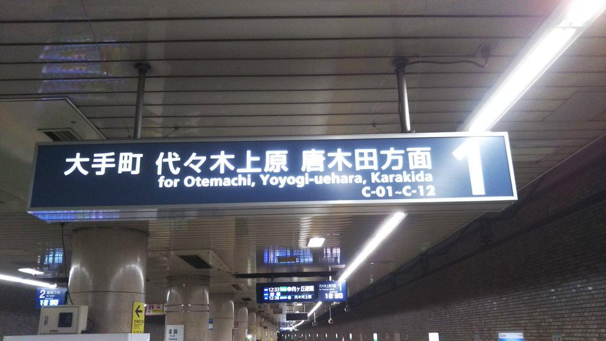 test ツイッターメディア - ダイヤ改正で東京メトロ千代田線から 唐木田方面への直通列車はなくなったけど ホームの案内はそのまま残ってたww https://t.co/RquCbANErm