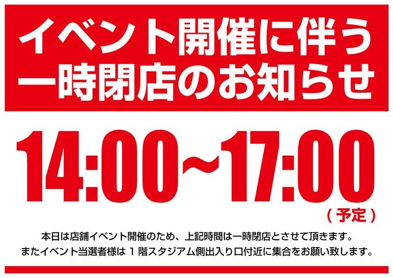 test ツイッターメディア - ⚽4月22日(日)イベント開催に伴う一時閉店のお知らせ⚽ EURO SPORTS味の素スタジアム店 店舗は本日イベント開催のため14:00〜17:00(予定)は一時閉店となりますので予めご了承ください。またイベント参加者様(当選者様)は14:00〜14:30に1階スタジアム側出入口付近に集合をお願い致します。 https://t.co/JREpzjYEyd