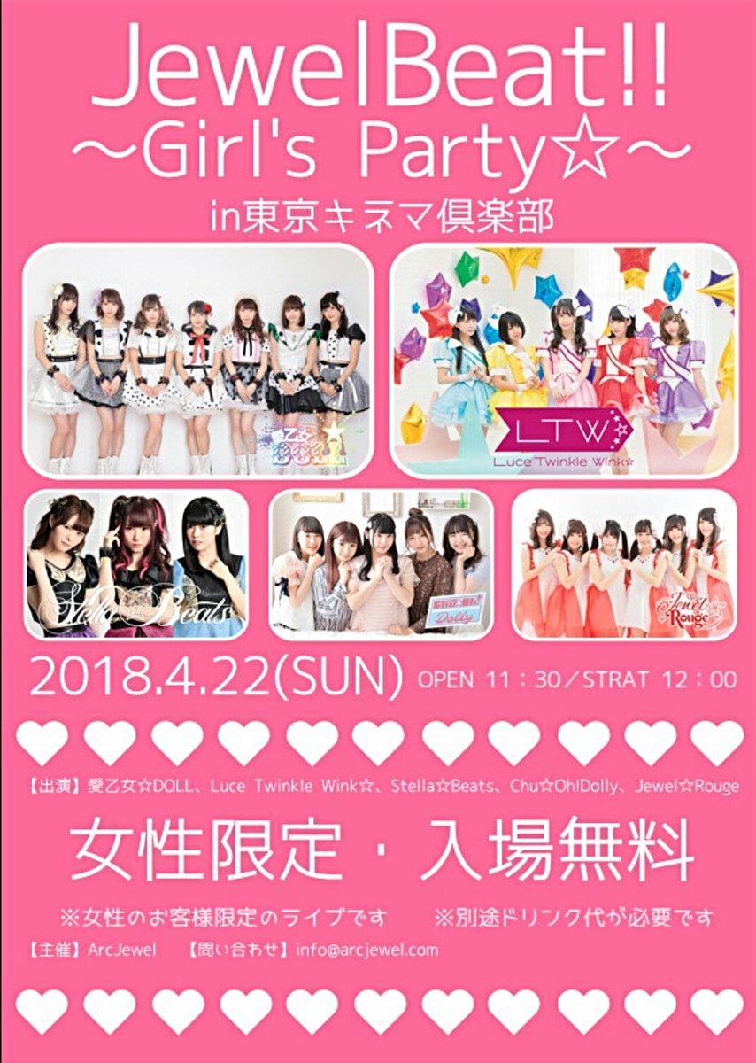 test ツイッターメディア - ArcJewel 女性限定フリーライブVer「Jewel Beat!!~Girl's Party☆~」2018年4月22日(日)女性の方、どなたでも入場フリーでご観覧いただけます。要ドリンク代のみ JR線「 鶯谷駅」南口徒歩3分・東京メトロ日比谷線「 入谷駅」徒歩5分 https://t.co/hTOyMqi0LG