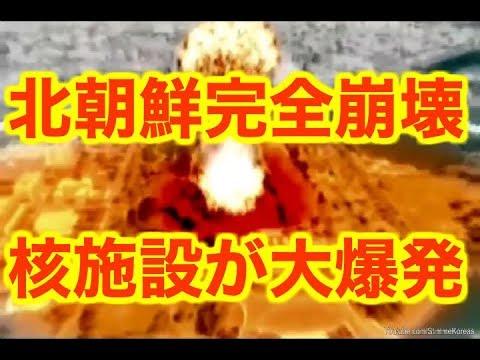 test ツイッターメディア - 旬な話題 : 【超緊急】北朝鮮が核実験失敗で施設が大爆発!すでに壊滅していたことが判明! https://t.co/jFXb7TeLxg https://t.co/p0wxUDQHwW