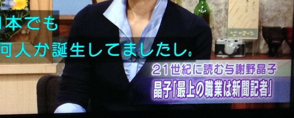 test ツイッターメディア - さっきテレビのつけたらEテレで与謝野晶子云々って言ってて数分だけれどみた(NHK短歌という番組らしい)んだけれど、彼女は新聞記者になりたかったというような解説があった。私それしらなかった&みだれ髪をもっていた わろてんか楓さんが後に新聞記者になったのを思い出してた。 https://t.co/z5JTeGE8LN