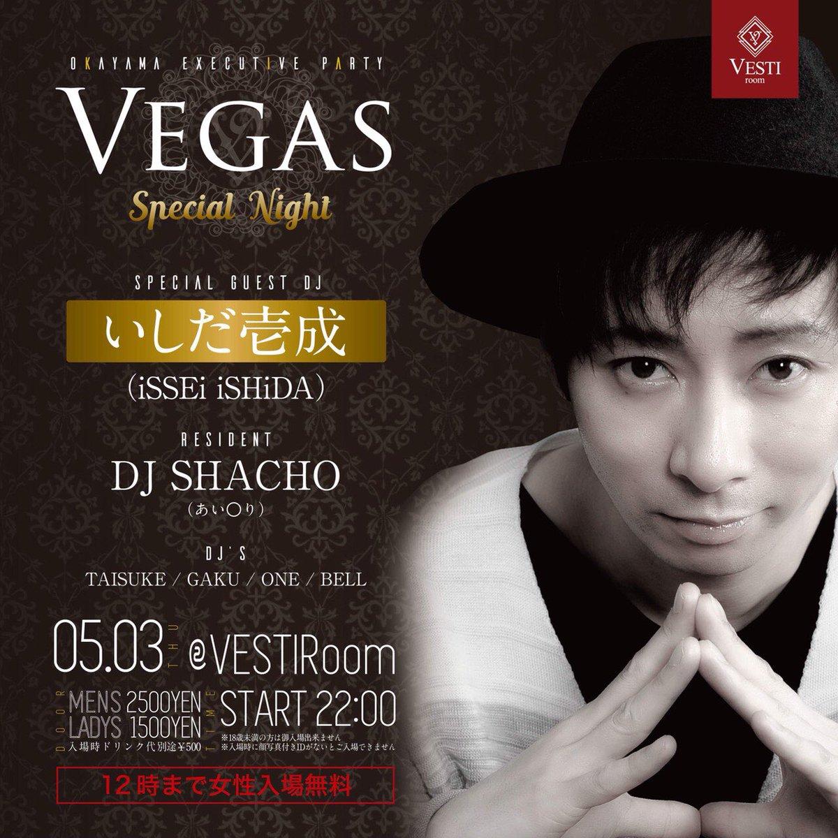 test ツイッターメディア - 5/3 (thu)  #VEGAS at @vestiroom   ⚜️special guest dj⚜️          いしだ壱成         ⚜️resident dj ⚜️          DJ SHACHO  GWもクラブで元気に遊びましょう! 僕自身、初のVEGASでのDJなので 是非遊びに来てください🙇🙇  #VESTI #VEGAS #GW https://t.co/Yruebjukxc