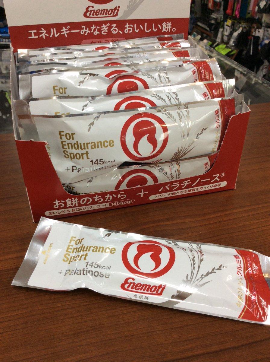 test ツイッターメディア - 【入荷情報】Enemoti くるみ餅 甘さ控えめのくるみ餅にパラチノースを配合したロングライド向けナチュラルフード系補給食です。おいしいよ! #enemoti  #ysroad https://t.co/44viiyRQA2