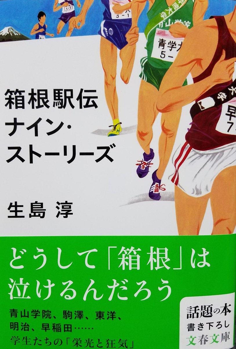 test ツイッターメディア - 【長距離系男子】いろいろな誘惑がある。しかし、すべてを陸上に注ぎ込む。結局は「覚悟」なのだった。絶対に記録を出す。絶対にオリンピックに出る。そうした覚悟を持ったからこそ、ここまで成長することができたのだ。〈「箱根駅伝ナイン・ストーリーズ」、生島淳、文春文庫〉 #マラソン #陸上 #夢 https://t.co/OlXXC1G3bh
