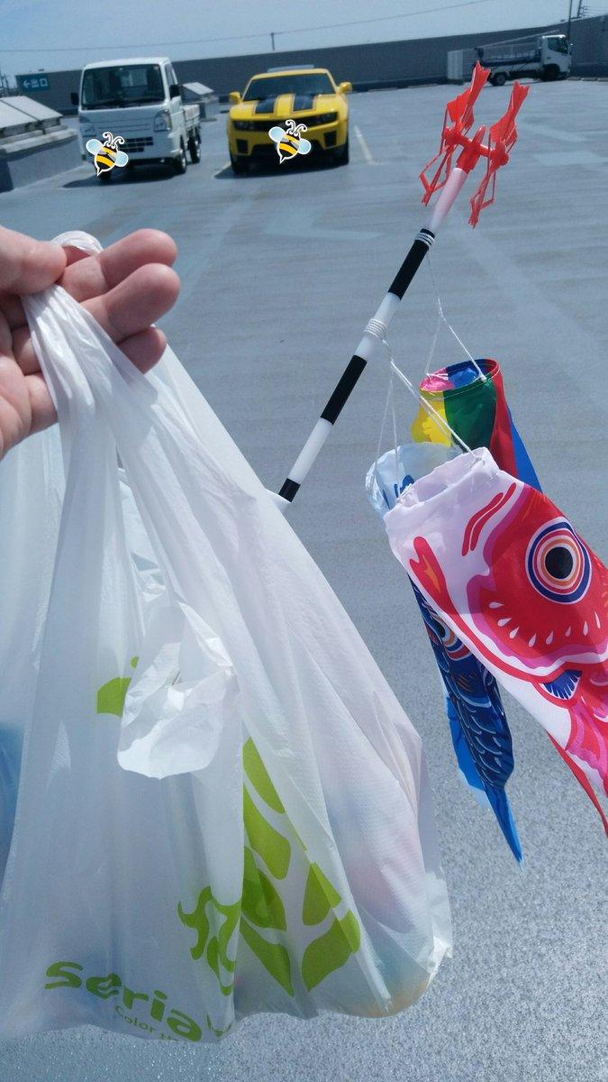 test ツイッターメディア - 今日は暑い☀🐒💦ザ・チェインスモーカーズ🎶Somebody🎧ニーヨ&ビービーレクサ&ステフロンドン🎶Push Back🎧ベッキーG&ナッティナターシャ🎶Sin Pijamaを🎧スーパーに到着🐱鯉のぼりも買う🎏🙆 https://t.co/er0D59sXNU