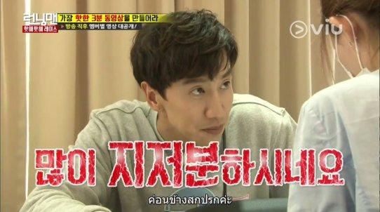 ผลการค้นหารูปภาพสำหรับ lee kwang soo running man viu
