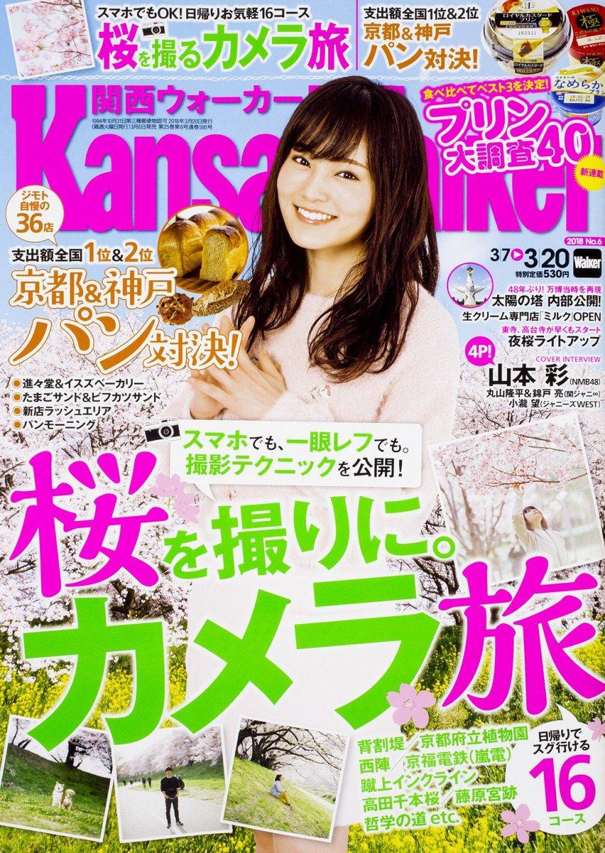 test ツイッターメディア - 【肥川彩愛】Kansai Walker3月6日発売のネスタリゾート神戸紹介ページに掲載されました。 https://t.co/bGrAf9tlRb