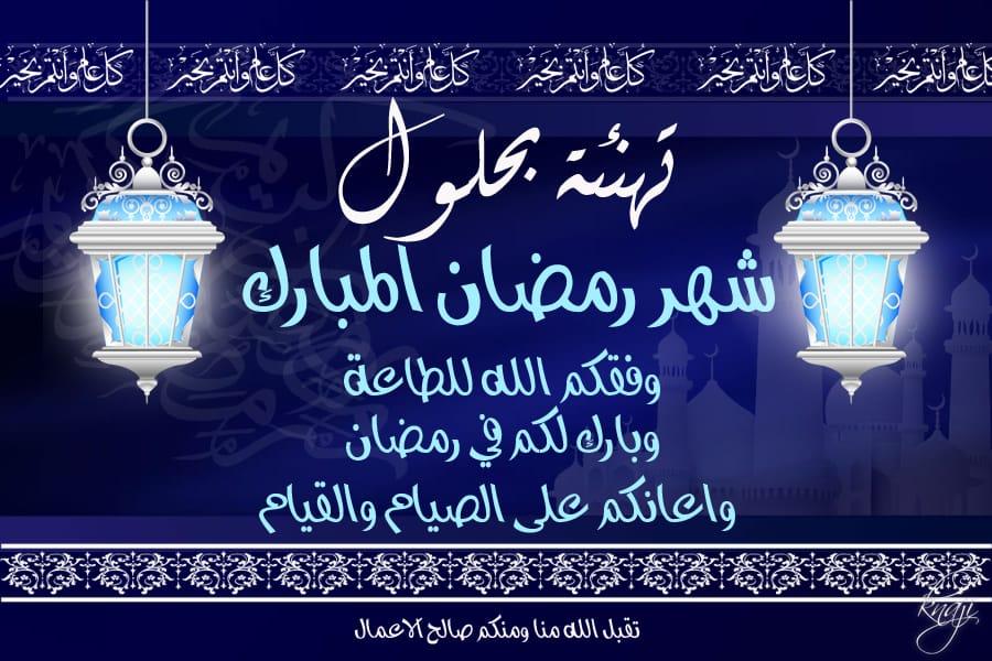 كل عام وانتم بخير رمضان كريم At Cwmk02odv5fho4q Twitter
