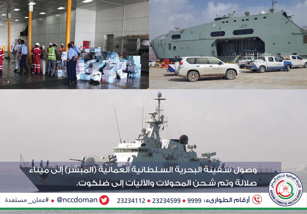 وصول السفينة (المبشر) إلى ميناء صلالة وجاري شحن المحولات والآليات إلى #ضلكوت. #نتشارك_الجهود #عمان_مستعدة