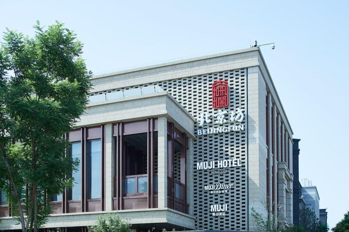 muji hotel beijing에 대한 이미지 검색결과
