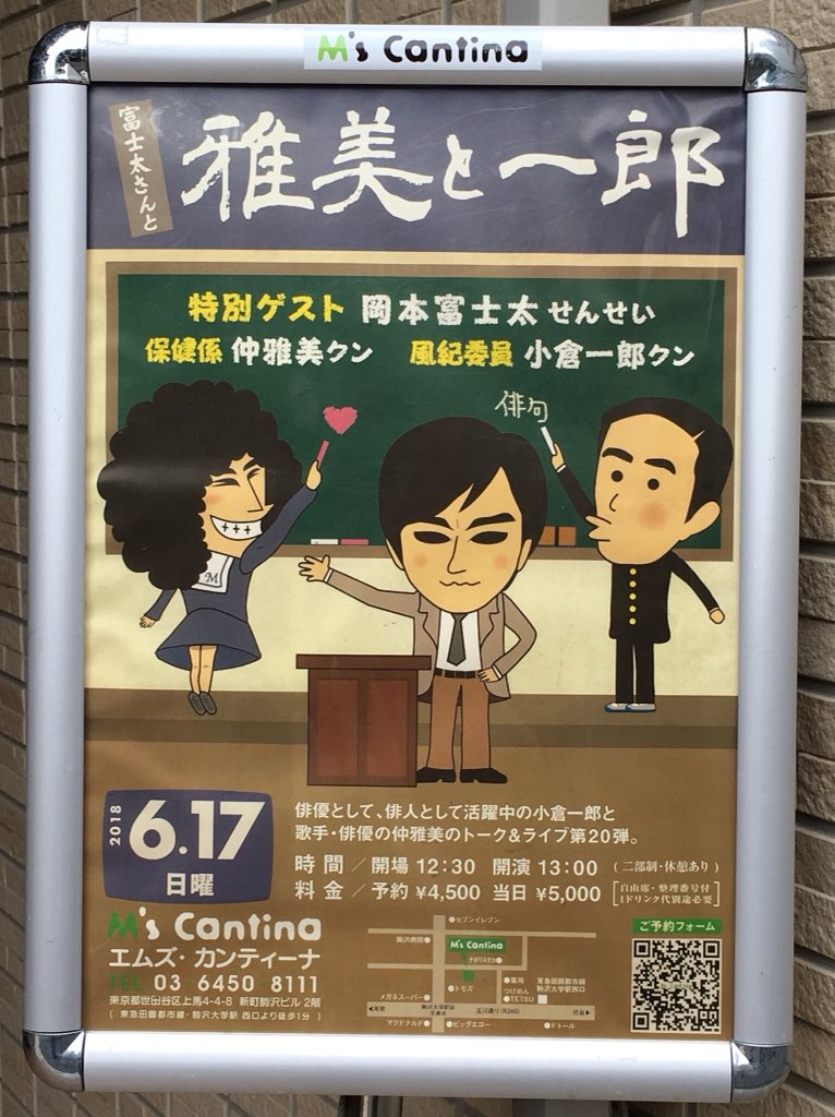 test ツイッターメディア - 「雅美と一郎」vol.20に行ってきました。今回のゲストは岡本富士太さん、2回目のご登場。昭和のドラマや映画の裏話、最高でした👍お話上手な岡本さん、田中邦衛さんのモノマネは絶品❗️ もっと聞きたいなぁ。またのお越しをお待ちしてます。 https://t.co/UIbxDSDpjJ
