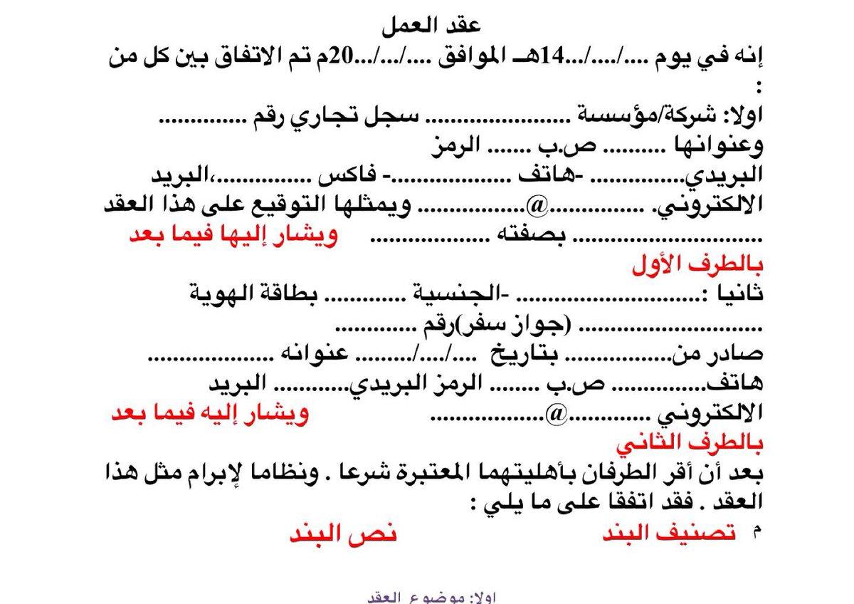 مكتب العمل السعودي صيغة عقد عمل سعودي