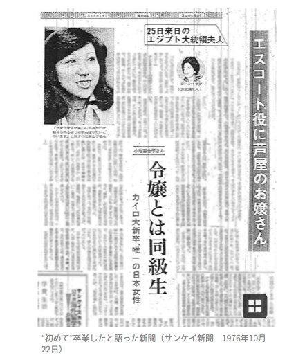 """メンダコ on Twitter: """"《メディアで最初についた嘘》 サダト大統領夫人の来日で、日本の新聞では「エスコート役にカイロ大学を卒業した小池百合子さん」と大きく書かれた新聞を目にした同居人女性は驚きのあまり、声を失った。小池は悪びれもせず、驚く女性の顔を楽し ..."""