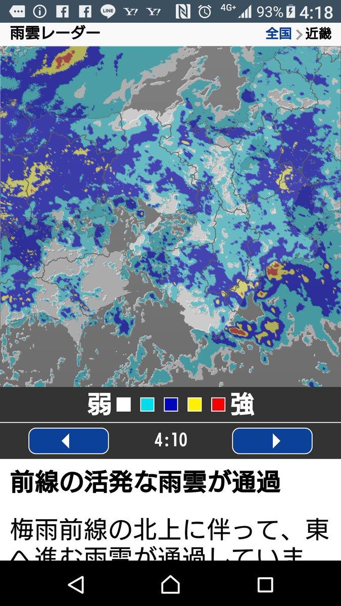 test ツイッターメディア - おはようございます。  4時20分  今朝の守山は、現在20℃ 予報通りの雨  1日雨が続く  昨夜は、サッカーワールドカップ初戦で日本が勝った⚽  被災地に勇気を与える1勝  雨の被害がないように祈るばかりの朝  #近畿全般雨 #雨雲レーダー https://t.co/KgDX6mMKH5