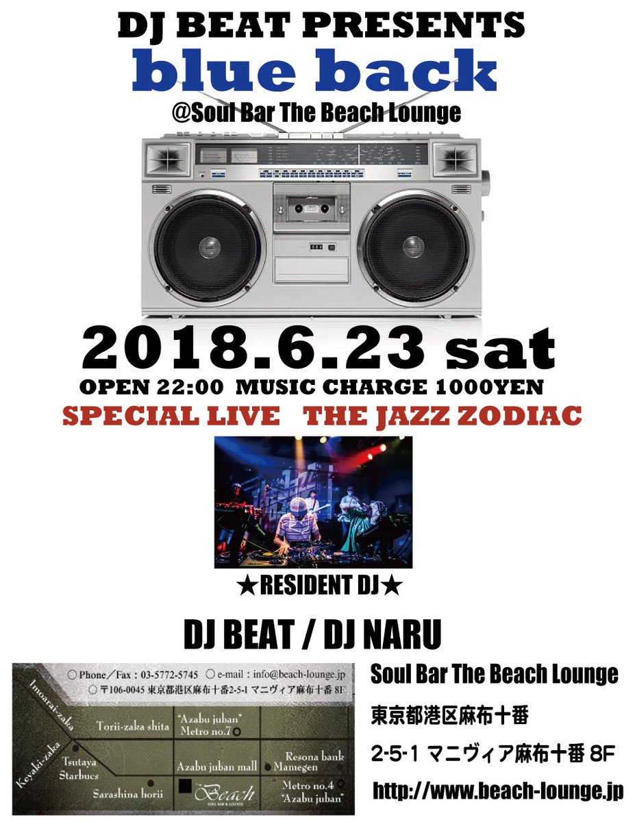 test ツイッターメディア - upcoming!(THE JAZZ ZODIAC周辺)  22日 FAI aoyama 23pm DJ BEAT,KTZM,GOTO feat.YOKE  23日 the beach lounge(麻布十番) 22pm THE JAZZ ZODIAC  26日 青山蜂 thick.lab 18pm YOKE  同日 spincoaster music bar 20pm DJ  BEAT,KTZM,JSquared feat.高野ハルキ https://t.co/yJw6wPdwxc