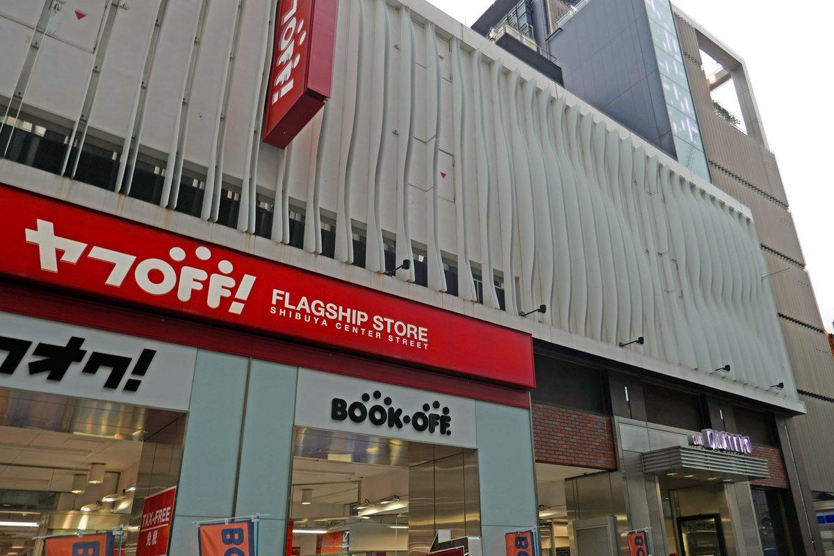 test ツイッターメディア - 【ブックオフ渋谷センター街店、7月22日閉店】 https://t.co/ve7i64gGLs 書店の閉店相次ぐ渋谷、ブックオフ旗艦店も閉店に。 同店はヤフオクと提携した「ヤフオフ!」を併設する唯一の店舗。 https://t.co/kD0DXU2lA1