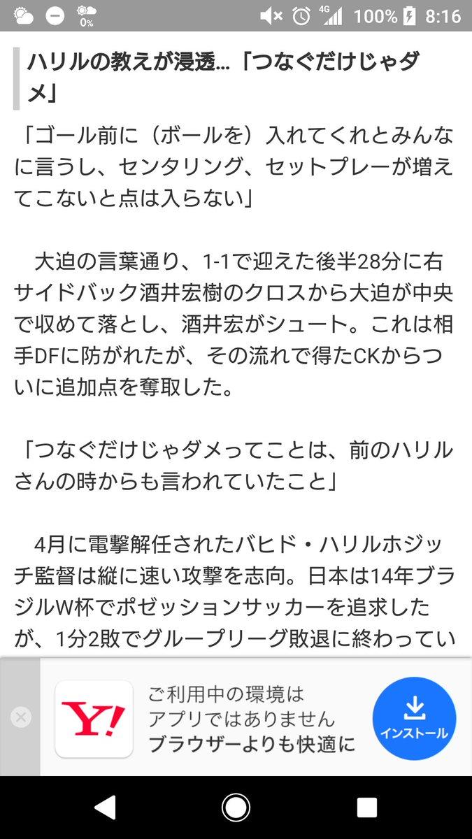 test ツイッターメディア - サコさんの記事。 結局ハリルさんの教えじゃん 何が西野JAPANだよ… なんで監督変えたんだよ… https://t.co/0igT0kDk3J