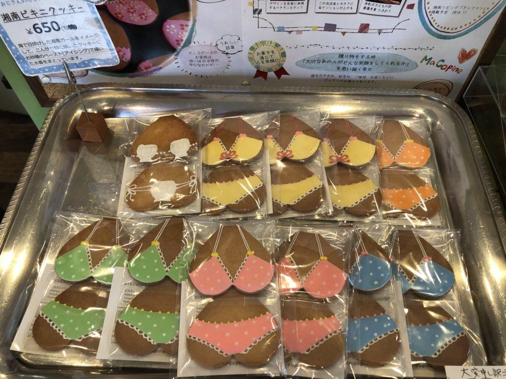 test ツイッターメディア - 湘南ビキニクッキー買った #ビキニクッキー #ホタテ #平塚 #マコピーヌ #アイシングクッキー https://t.co/XpMgxqlM2G