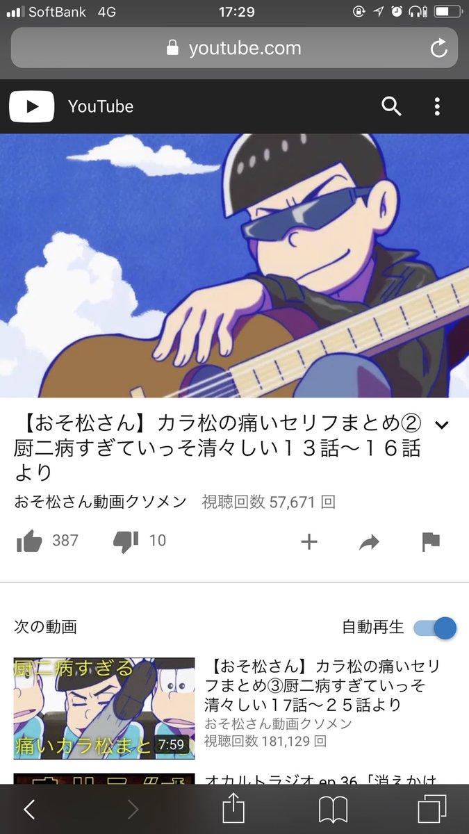 test ツイッターメディア - @sayusayu8020 おそ松さんというのを見た事ないのですが、とあるルートで確認したところ「ナルシストを超えたサイコパス」だそうですね。ステキです。 てか芸達者な声優さんなんですねー。 (°▽°) https://t.co/Qh3jHc67Su