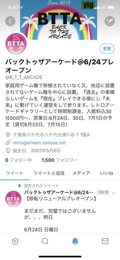 test ツイッターメディア - 本日より、新店舗になります。 京成線、八千代台駅 徒歩約5分。  駅から少しだけ近く、店内は少しだけ広くなりました。住所、ご確認の上 ご来店、お待ちしておりますm(_ _)m https://t.co/FK2JquW10r