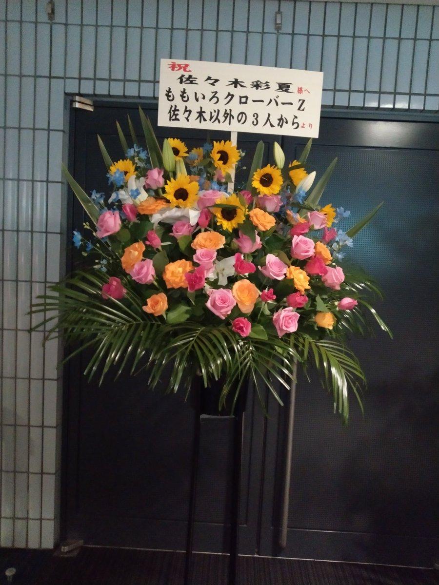 test ツイッターメディア - メンバーのソロ公演にお花を贈るももクロちゃん最高 ( *´艸`) https://t.co/rJQ4Px1mAx