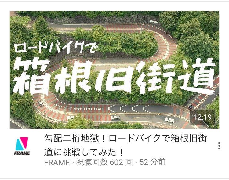 test ツイッターメディア - 箱根旧街道ヒルクライム動画 解説ナレーションやりましたー。 https://t.co/5lfXus3YKi https://t.co/NV5AYAc9zM