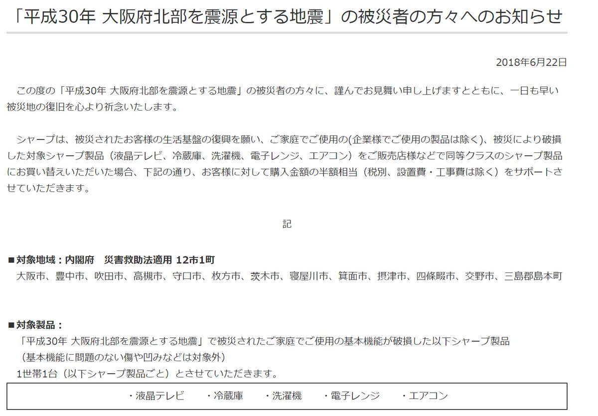 test ツイッターメディア - 200RT シャープが「大阪府北部を震源とする地震」で破損した製品の買い替え料金をサポートすると発表 https://t.co/XIfyQ9Okv1 https://t.co/PKdg10Vb2S