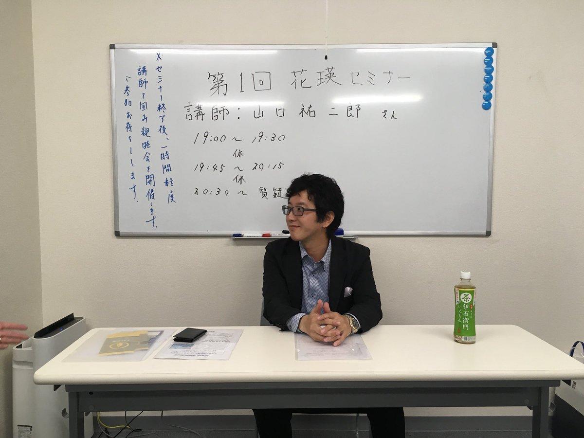 test ツイッターメディア - 25日、山口祐二郎さん(憂国我道会々長、フリーライター)をお迎えし、「私が知った韓国・元日本軍「慰安婦」の女性たち―「慰安婦」問題が問う日本の民族主義─」との演題で「Kaei Seminar」を開催しました。山口さんが「慰安婦」問題に関心を持った理由や今後の日韓関係についてお話を伺いました。 https://t.co/RgAbVaH0WH