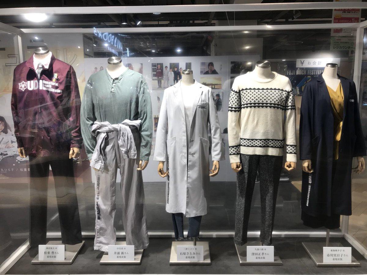 test ツイッターメディア - アンナチュラルの展示、よかった。 おうち帰ったらBD見る。 渋谷駅降りたら井浦さんがオールバックメガネの優しい顔でポスターに載っていたのでそのあと中堂さん見たら井浦さんの変化すげえなと改めて感動。 そして衣装きたマネキンの身長が役者さん達と同じくらいに調整されててこれも感動。 https://t.co/AcmCOI0kqT