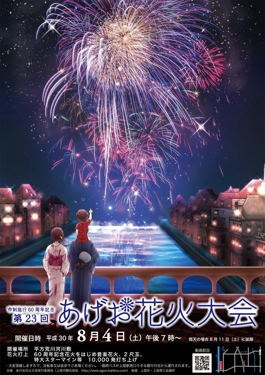 Ageo Fireworks 2018