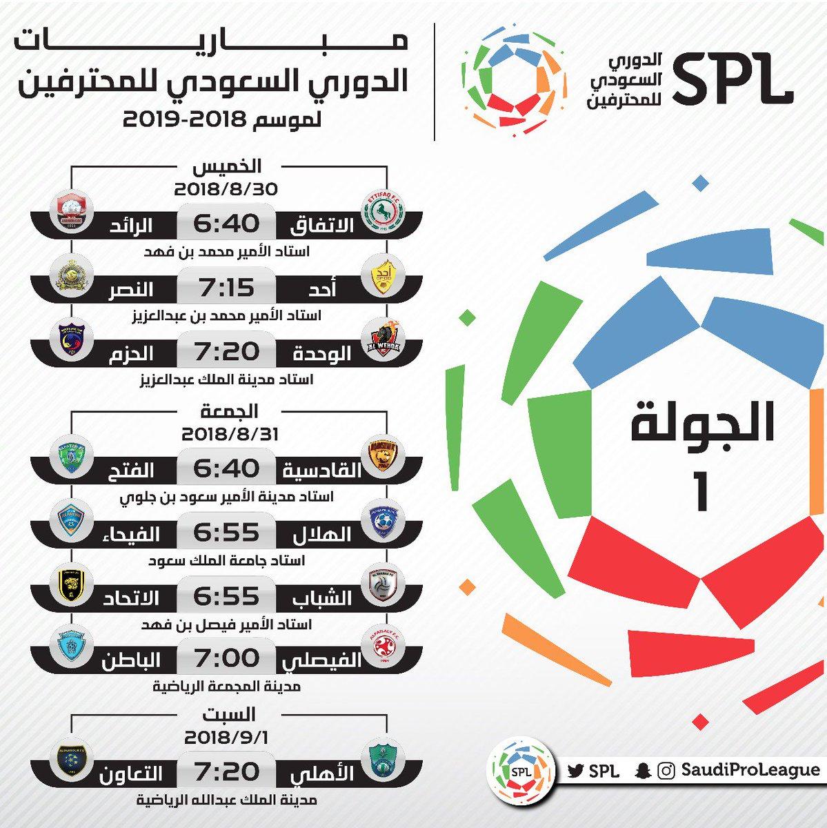 جدول مباريات الدوري السعودي للمحترفين 2018 2019 المعدل موقع