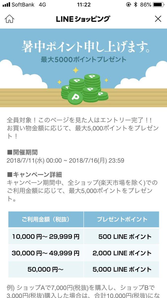 test ツイッターメディア - LINEショッピング、全員対象、5万円買い物したら5000LINEポイントもらえるのって結構お得!!対象ショップにはYahooショッピングやユニクロオンラインも入ってて、合算でもOK! https://t.co/0Nohkf6jl4