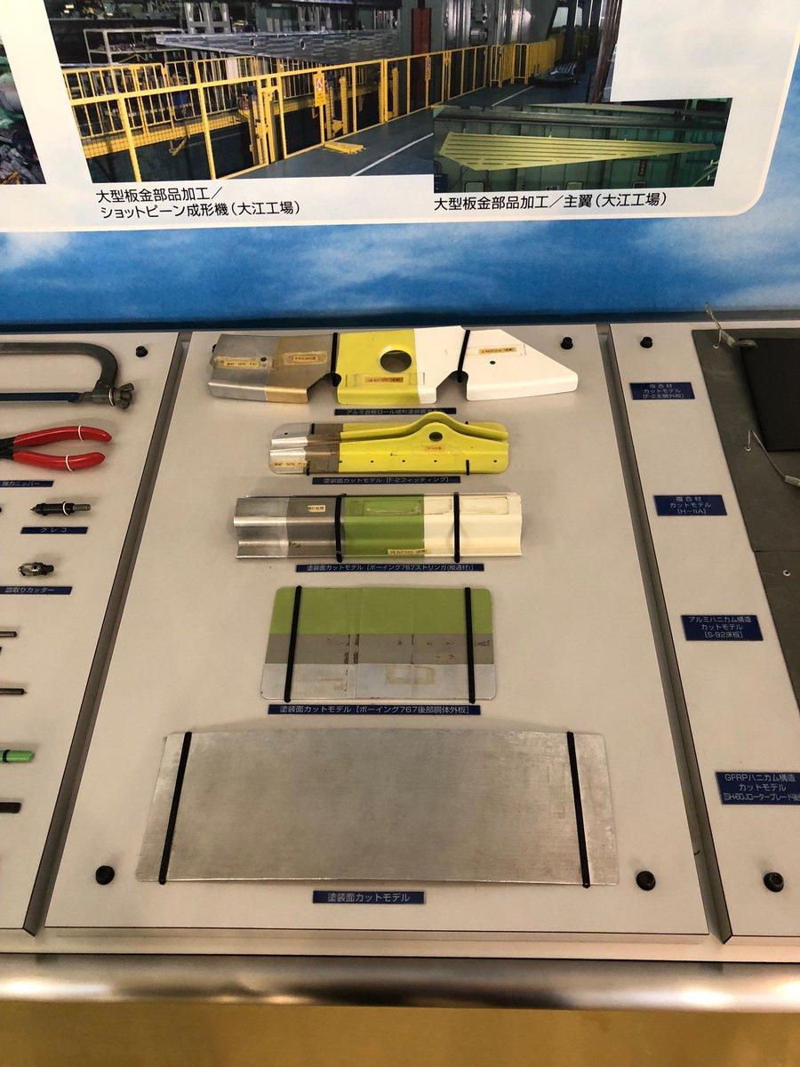 test ツイッターメディア - 豊山町・神明公園にある、航空館boon。F-2などの構造材が展示されてます。あいち航空ミュージアムには無いもの。航空機産業特区に指定された愛知県。次代を担う子供達に航空機産業に興味を持ってもらうのなら、こうやって実物に触れてもらえる展示も必要なんじゃないかなぁ。 https://t.co/8qWywL1e8Z