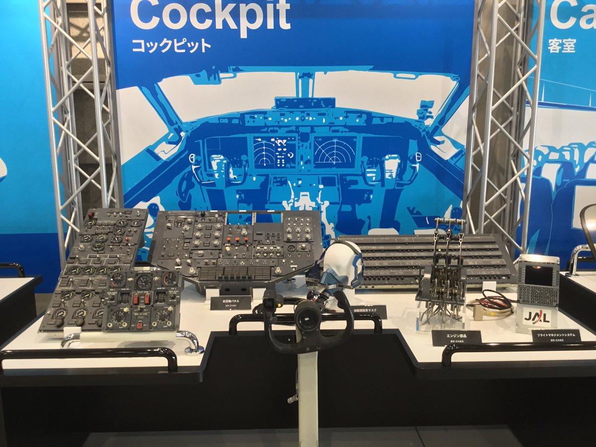 test ツイッターメディア - あいち航空ミュージアムに展示されてる、このコックピット。JALのDC-10とは聞いたけど、タービンブレードとかは何の機種なのか聞いてなかった😰隣のデカイ主脚はB767だとか。 https://t.co/sgUrFfmby4