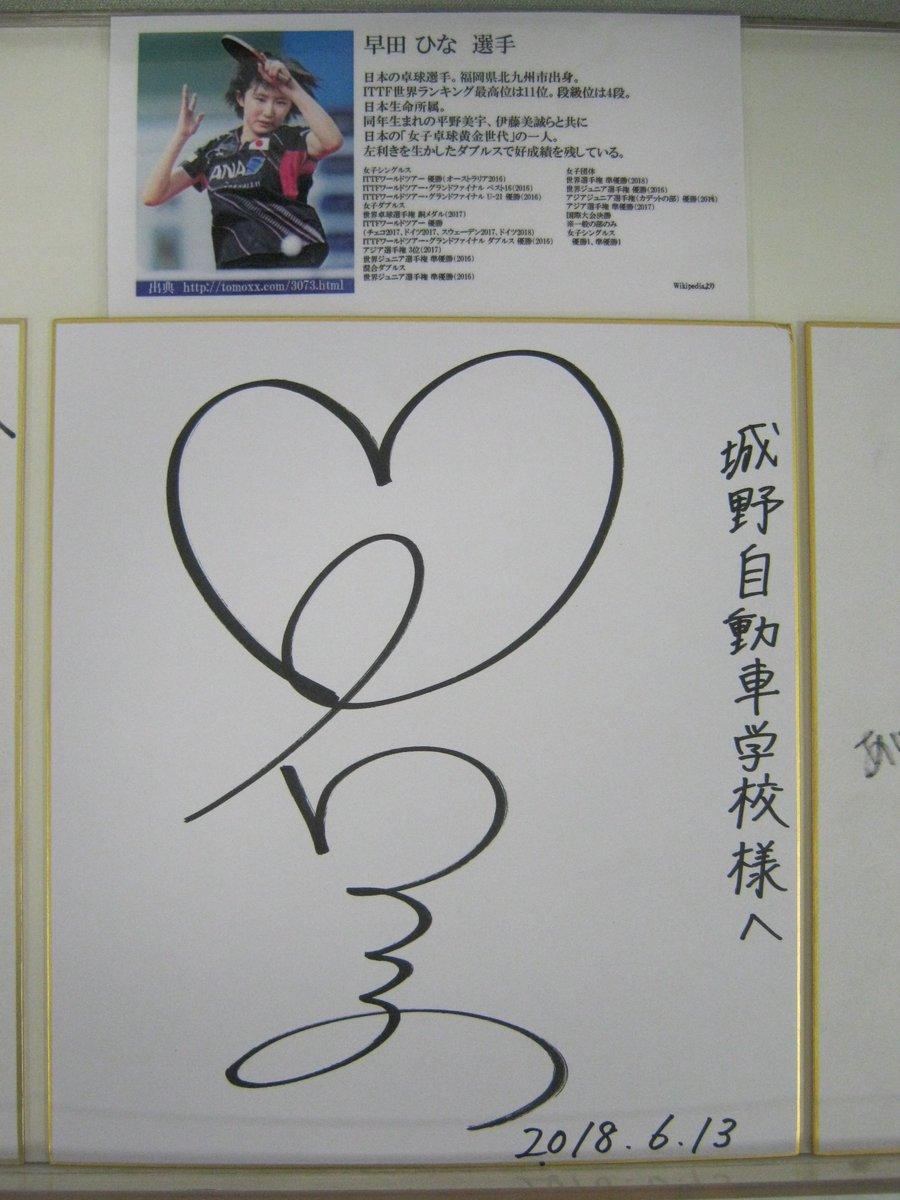 test ツイッターメディア - 日本を代表する卓球選手の一人、北九州出身の「早田ひな」様より貴重なサイン色紙をいただきました。 世界へ向けて活躍している人が身近にいると応援する私たちも力をもらい勇気が湧いてきます。 みんなで早田ひな選手を応援しましょう!! https://t.co/1iL3N9Too5 https://t.co/LSqXqAJUE3