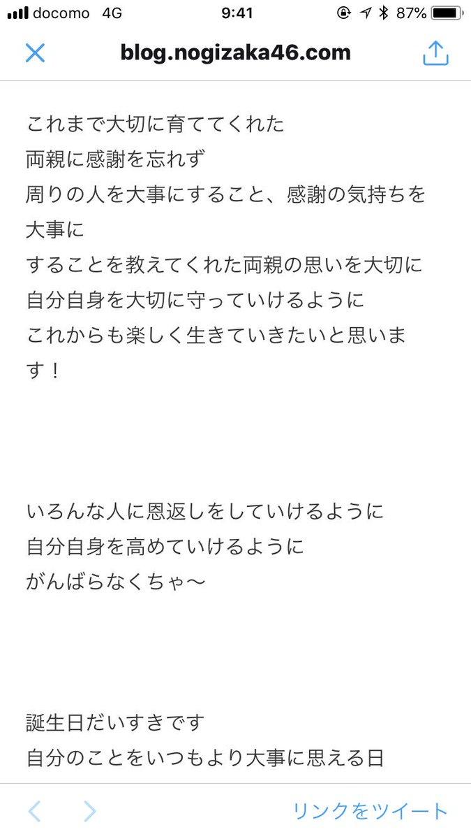 test ツイッターメディア - #北野日奈子生誕祭  きいちゃん!!おめでとう🎊 https://t.co/zRJ9Zso0Ew