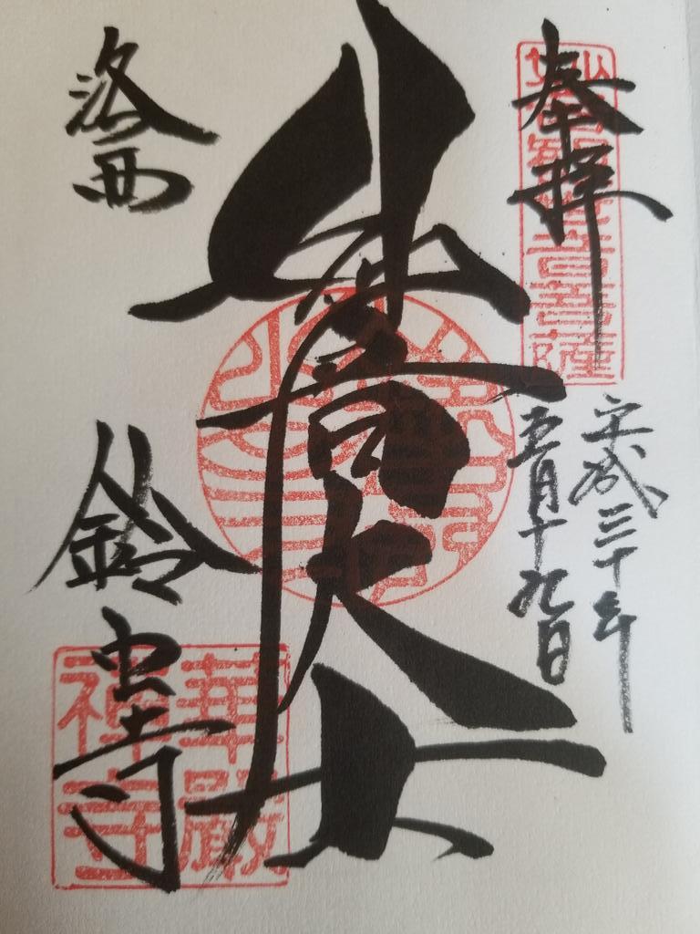 test ツイッターメディア - 御朱印帳が終わったので京都鈴虫寺のを出しました(๑•ω•๑)♡ 京都あついだろうなぁ 神社仏閣涼しいところは数多くありますが、熱中症、熱射病には気をつけて(   ¯꒳¯ )b✧ https://t.co/dDKYqOAbmf