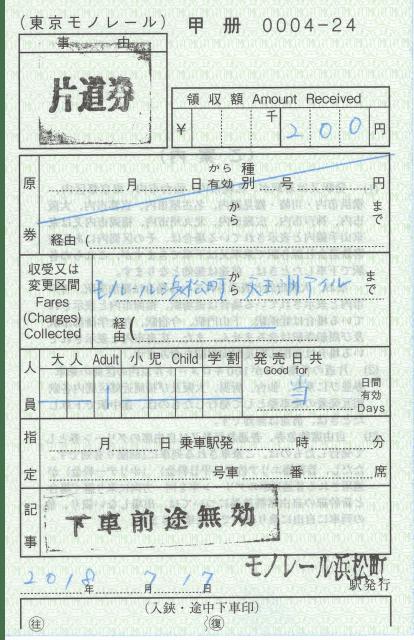 test ツイッターメディア - 東京モノレールのモノレール浜松町駅の特別補充券です。冊が50枚として4冊目に入っているということは150枚は売れているんですね。 https://t.co/NHUnbq8Rnr