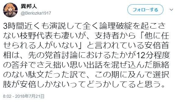 test ツイッターメディア - @Beriozka1917 「私こそ保守本流」と、支離滅裂な演説を3時間近くもする  #枝野幸男 を、「3時間近くも演説して全く論理破綻を起こさない枝野代表も凄い」と言える信者も凄い😆#ノータリン🙌 #革マル #JR東日本労組 #日教組 #立憲民主党 https://t.co/3zwG6YJGge