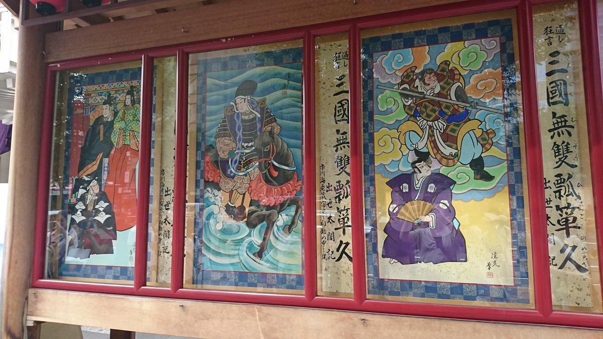 test ツイッターメディア - 歌舞伎座昼の部ハネた。夜の部はカウンターテナーなど歌舞伎以外のものも楽しめる、昼の部は歌舞伎の世界の中でケレンや本水などを楽しめる、ということなのかな。勧(漢字違う)玄さんは、昼夜とも立派に舞台を勤めたと思う。大徳寺の海老蔵さんはもっと声を張り上げて威嚇するかと思った。 https://t.co/BXnvWBDEnv