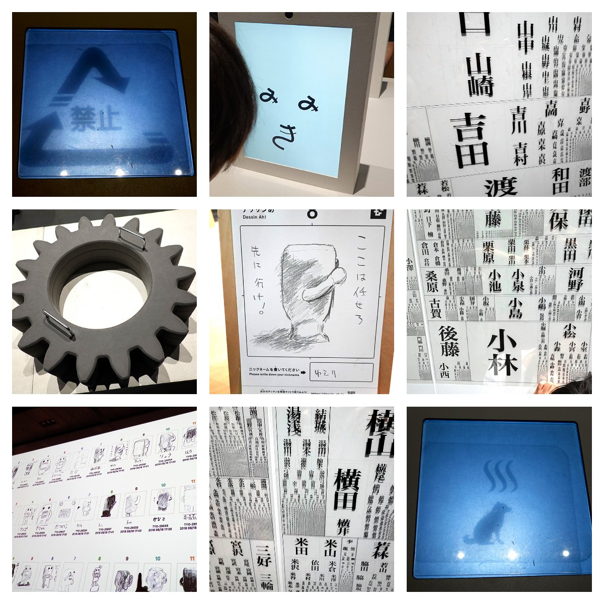 test ツイッターメディア - デザインあ(日本科学未来館) NHKのあの番組が展覧会に。番組と同様、大人も子供楽しい参加型。 体験型の中では、歯車になれるのでうっかり童心に。デッサンあも体験出来たりも(描いたのは私、友人が目立ちそうな台詞を考えてくれた)。 紋が円の組み合わせで描けるのも発見。 グッズも楽しく大満足 https://t.co/lRJLffHVKN
