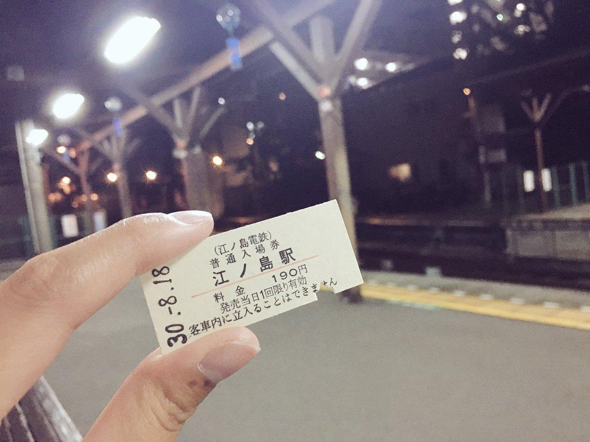 test ツイッターメディア - おはようござます〜 昨日は車で夜の江ノ島へ江ノ電を見に  初めての硬券( ・∇・)✨ https://t.co/kwYw6vK0Zb