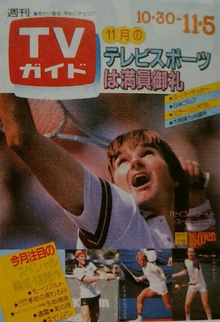 test ツイッターメディア - 【TVガイド/あの時あの表紙あの番組(1035)】 [82.11.05]ジミー・コナーズ  この年、ウィンブルドン選手権/決勝での ジョン・マッケンローとの対決は名勝負のひとつ 全米オープンも制覇し、テニス界の一時代を築いた  @retoro_mode https://t.co/ybVPDDEyeA
