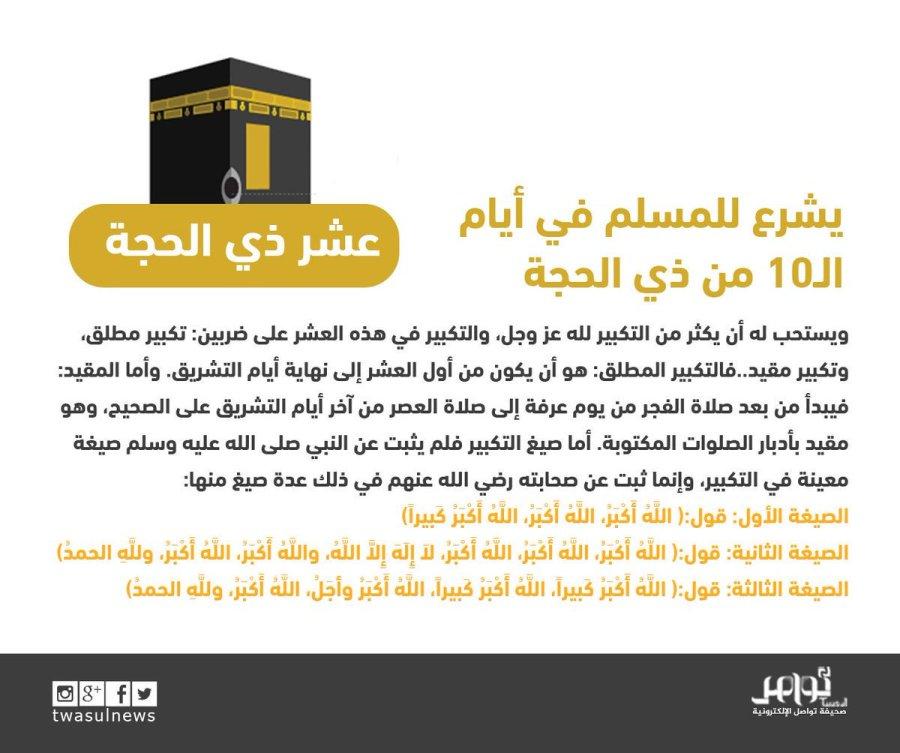 أد عبدالله المسند On Twitter ليشهدوا منافع لهم ويذكروا