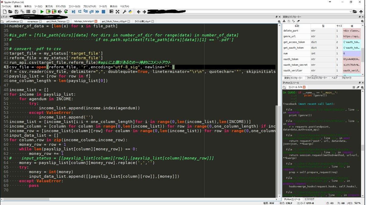 test ツイッターメディア - pdfの給料明細をcsvに変換して、収支を抽出するプログラム出来た。 pdf→csvもAPIあったからあっさり。 ただ、pdfの表をきれいに抜き出すのは難しいみたい。 これをzaimのAPIと連携させて自動入力させる。 自動入力させるなら、フォルダ内にファイルが増加したことをトリガにしてバッチ処理させたい。 https://t.co/gXXq1NxTPF